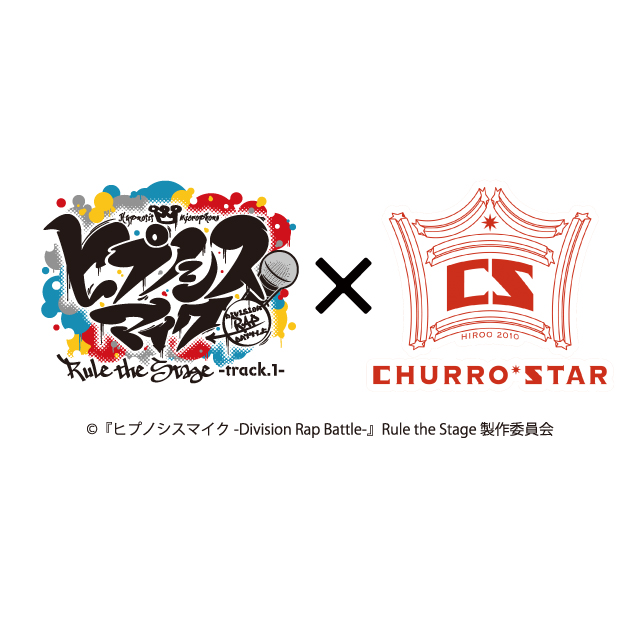 ■8月9日(日)【舞台】『ヒプノシスマイク-Division Rap Battle-』Rule the Stage -track.1-×CHURRO*STAR