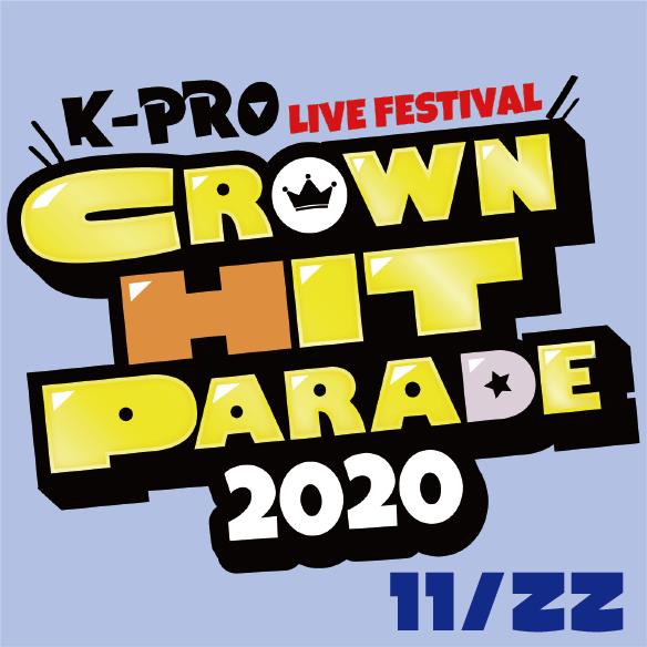 【●22日通し券】K-PROライブフェスティバル クラウンヒットパレード2020