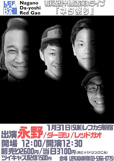 有料配信+観覧お笑いライブ「ネタ祭り」