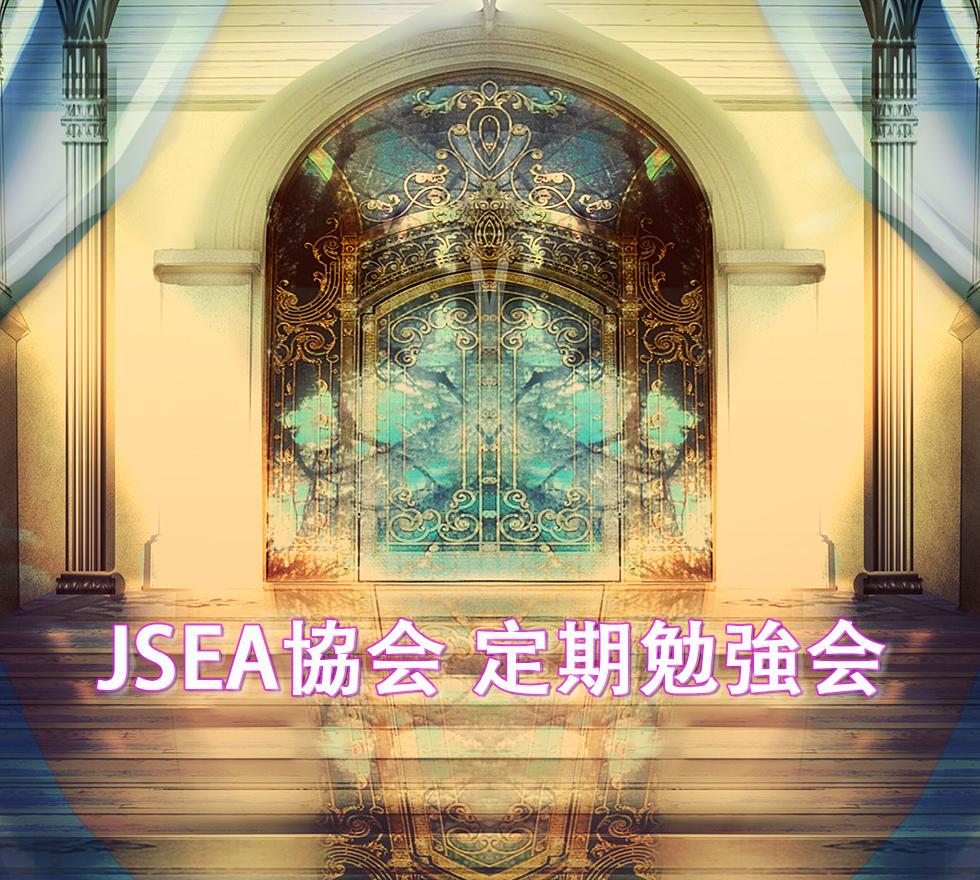 2020年12月 Jsea協会 定期勉強会