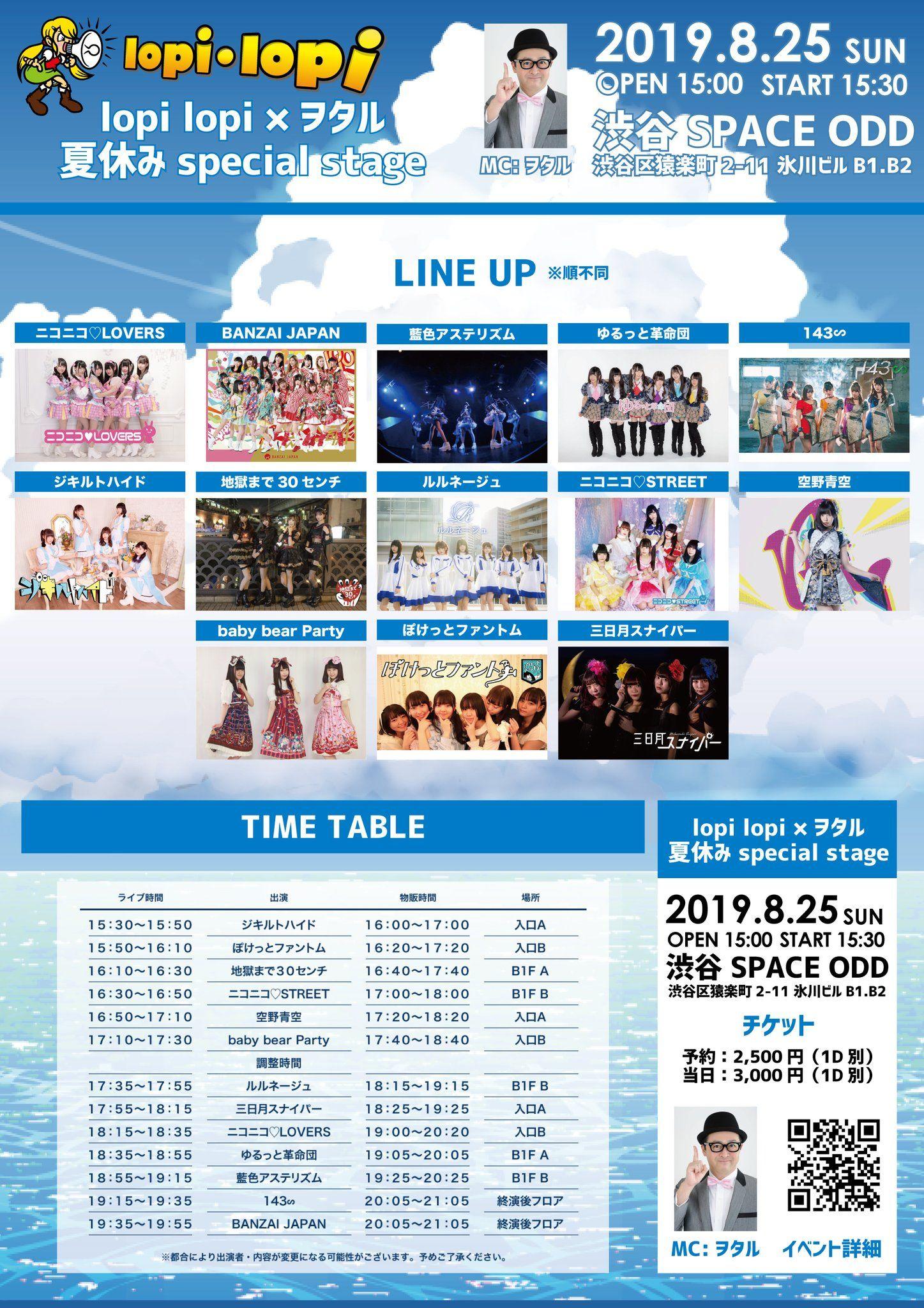 【空野青空】東京・渋谷『lopi lopi x ヲタル 夏休み special stage』