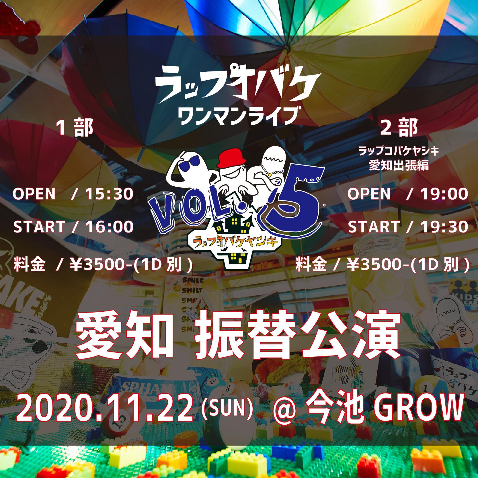ラップオバケワンマンライブ【ラップオバケヤシキ Vol.5】愛知 振替公演