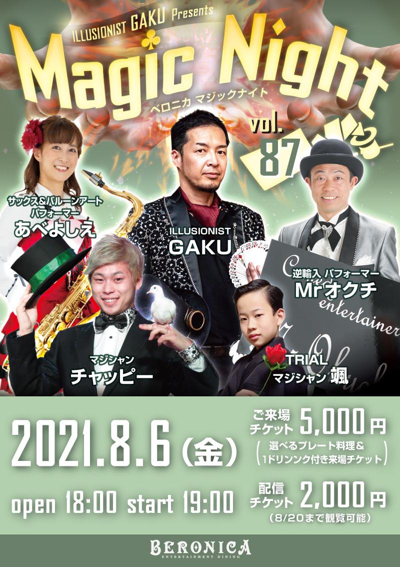 8/6 開催 【ベロニカマジックナイト Vol,87】