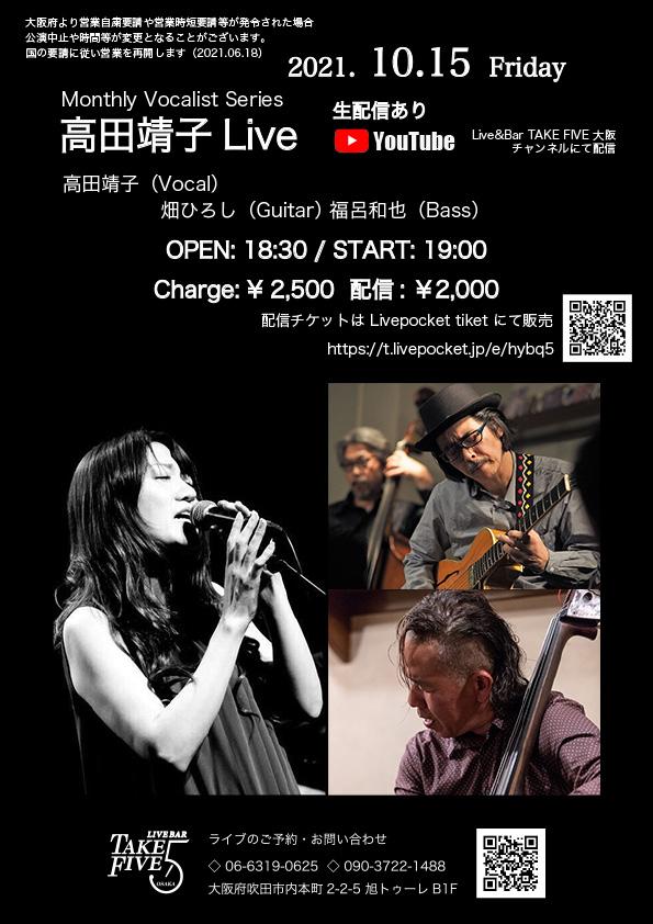 高田靖子 Live -【配信チケット】