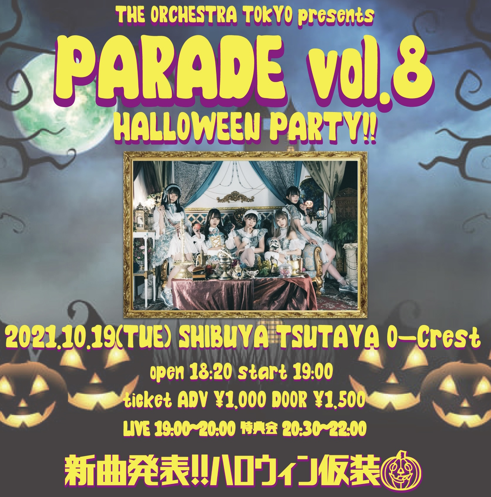 THE ORCHESTRA TOKYO定期公演『PARADE vol.8  HALLOWEEN PARTY!!』