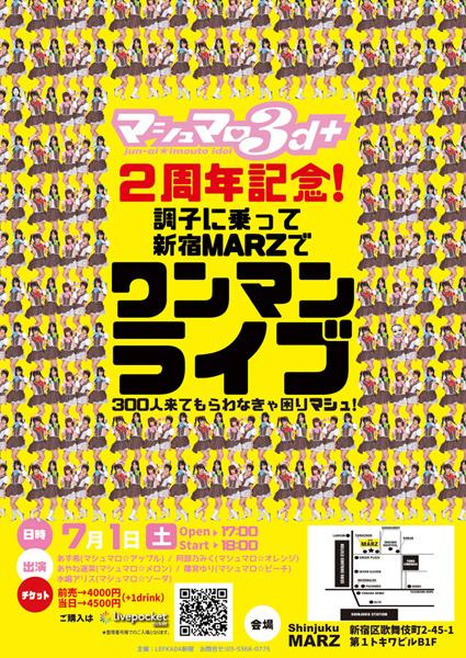 300人来てもらわなきゃ困りマシュ!今、揉みに行けるアイドル「マシュマロ3d+」結成2周年記念!調子に乗って新宿MARZでワンマンライブ