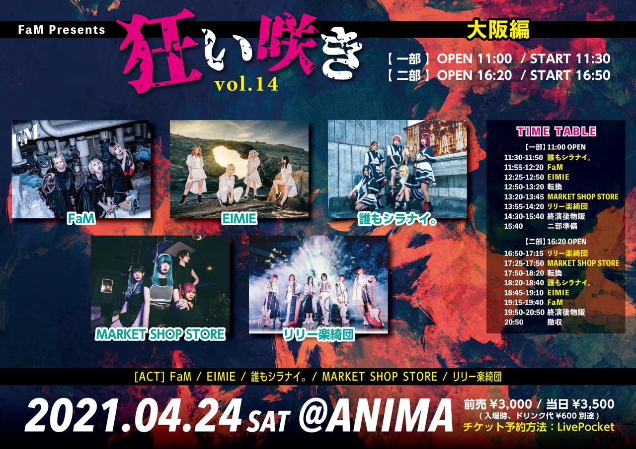 FaM Presents 狂い咲き vol.14 大阪編 【1部】