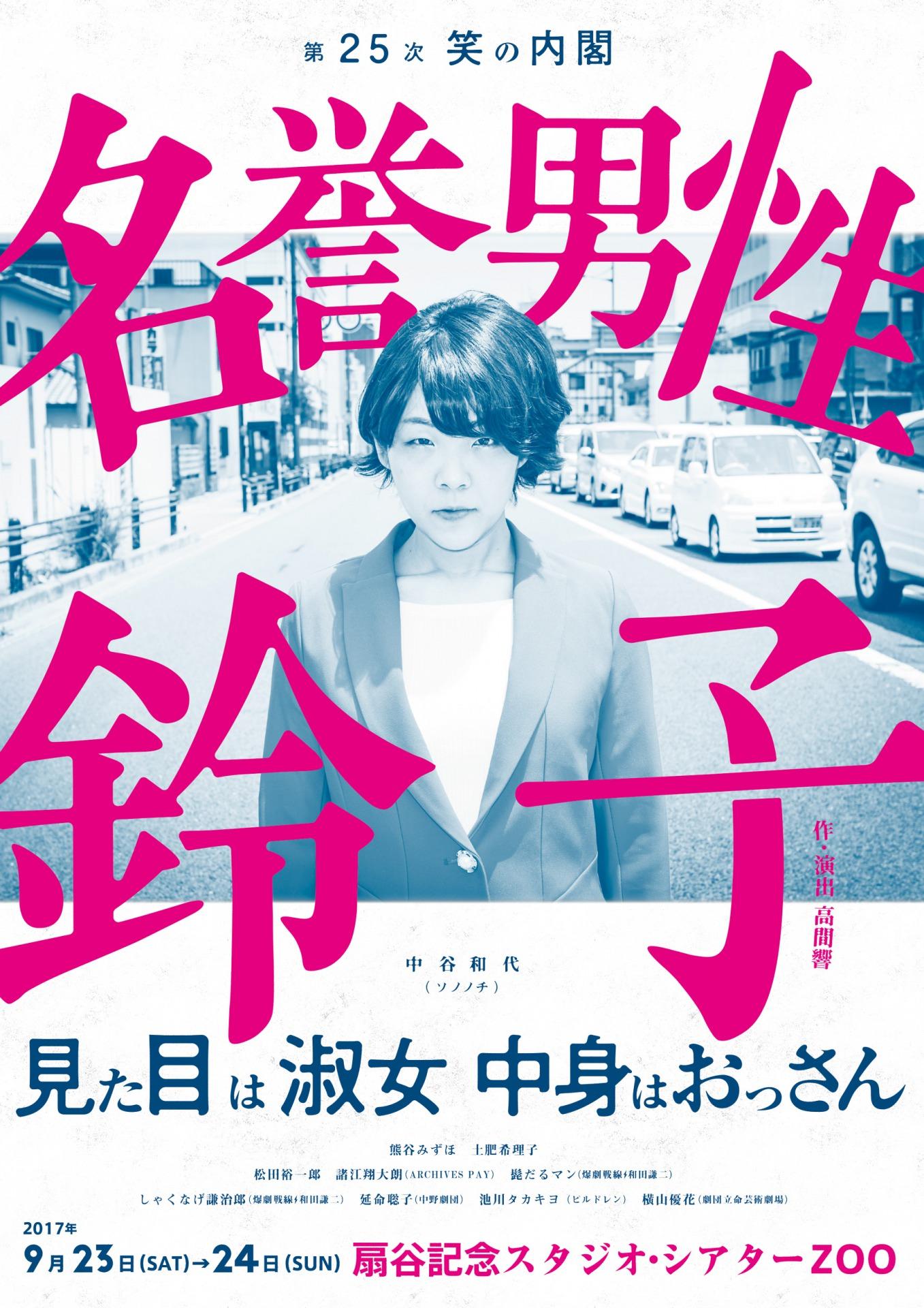 【9月23日19:00】第25次笑の内閣『名誉男性鈴子』(札幌公演)