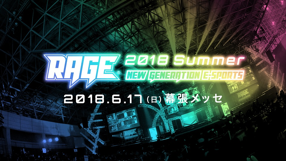 RAGE 2018 Summer「RAGE Shadowverse Dawnbreak, Nightedge GRAND FINALS」