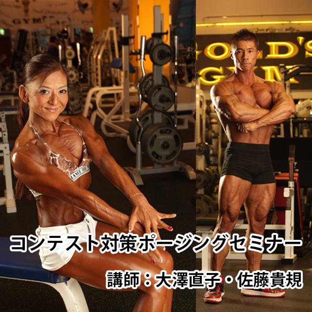 【男性対象】ゴールドジム主催・コンテスト対策ポージングセミナー