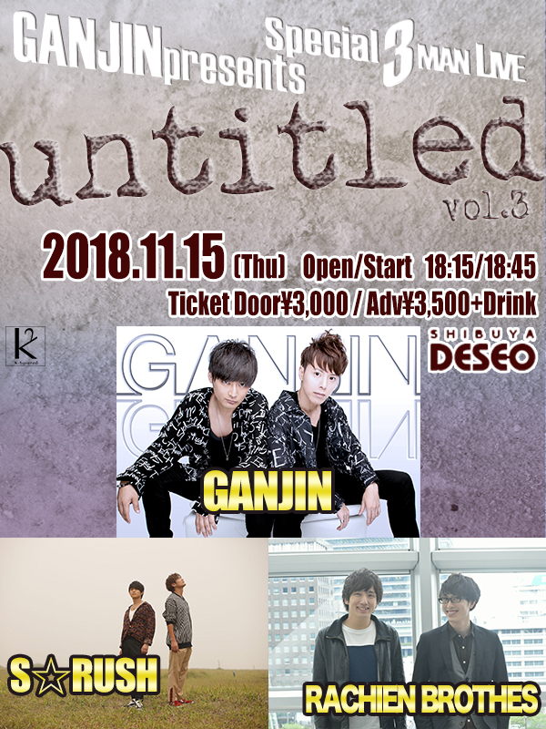 GANJIN presents「untitled. vol.3」