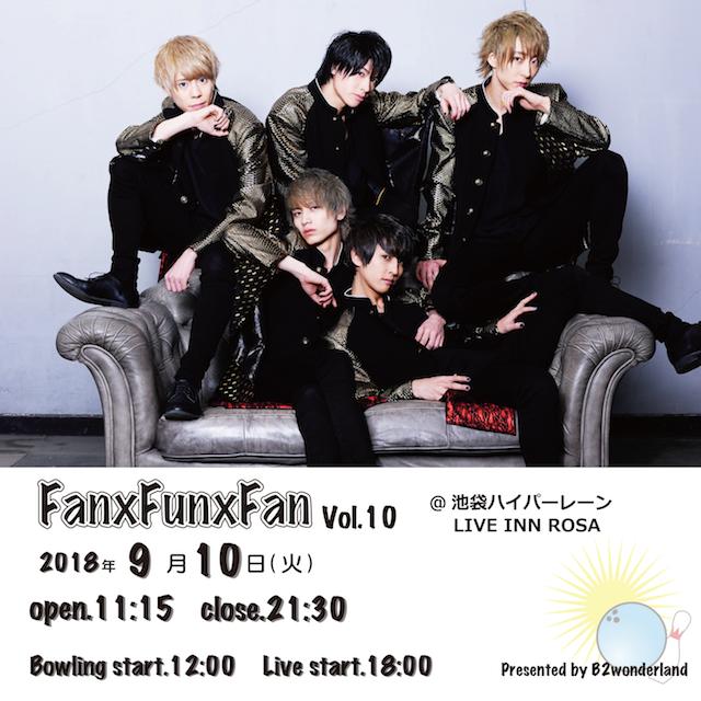 FanXFunXFan Vol.10