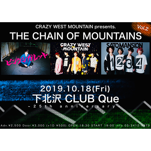 "【Que25周年】CRAZY WEST MOUNTAIN/SaToMansion/ピンクシガレット : ""CRAZY WEST MOUNTAIN presents. ~THE CHAIN OF MOUNTAINS~"""