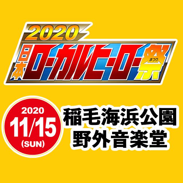 「2020日本ローカルヒーロー祭」稲毛海浜公園