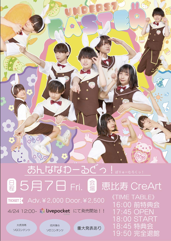 """unders7 定期公演""""あんななわーるどっ!"""""""