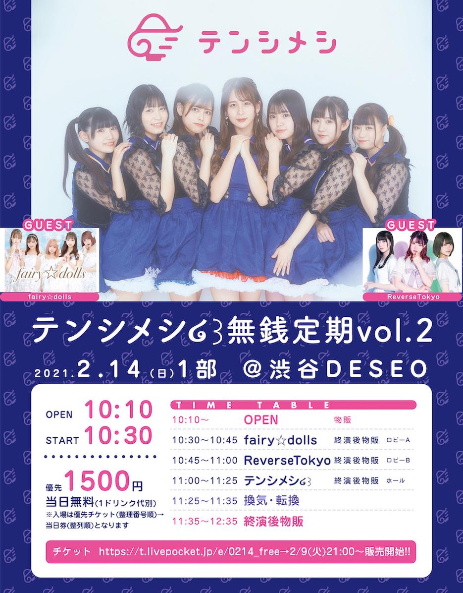 2021/2/14(日) 『テンシメシ໒꒱無銭定期vol.2』渋谷DESEO