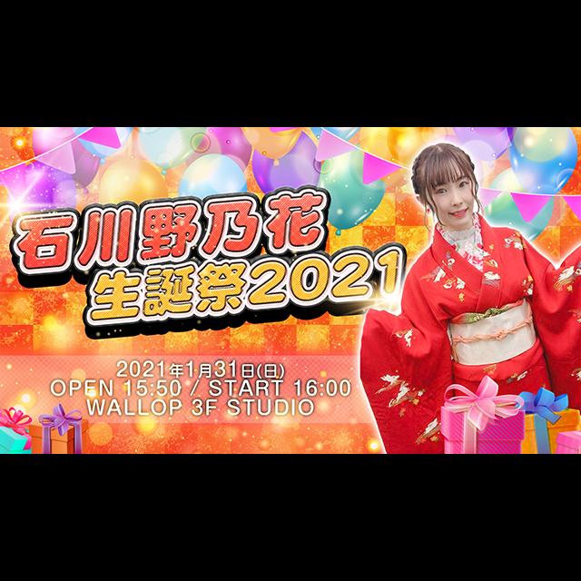 石川野乃花生誕祭2021