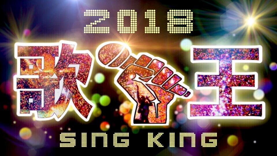 モテワンコンテスト2018「歌王 ~SING KING~」準決勝大会