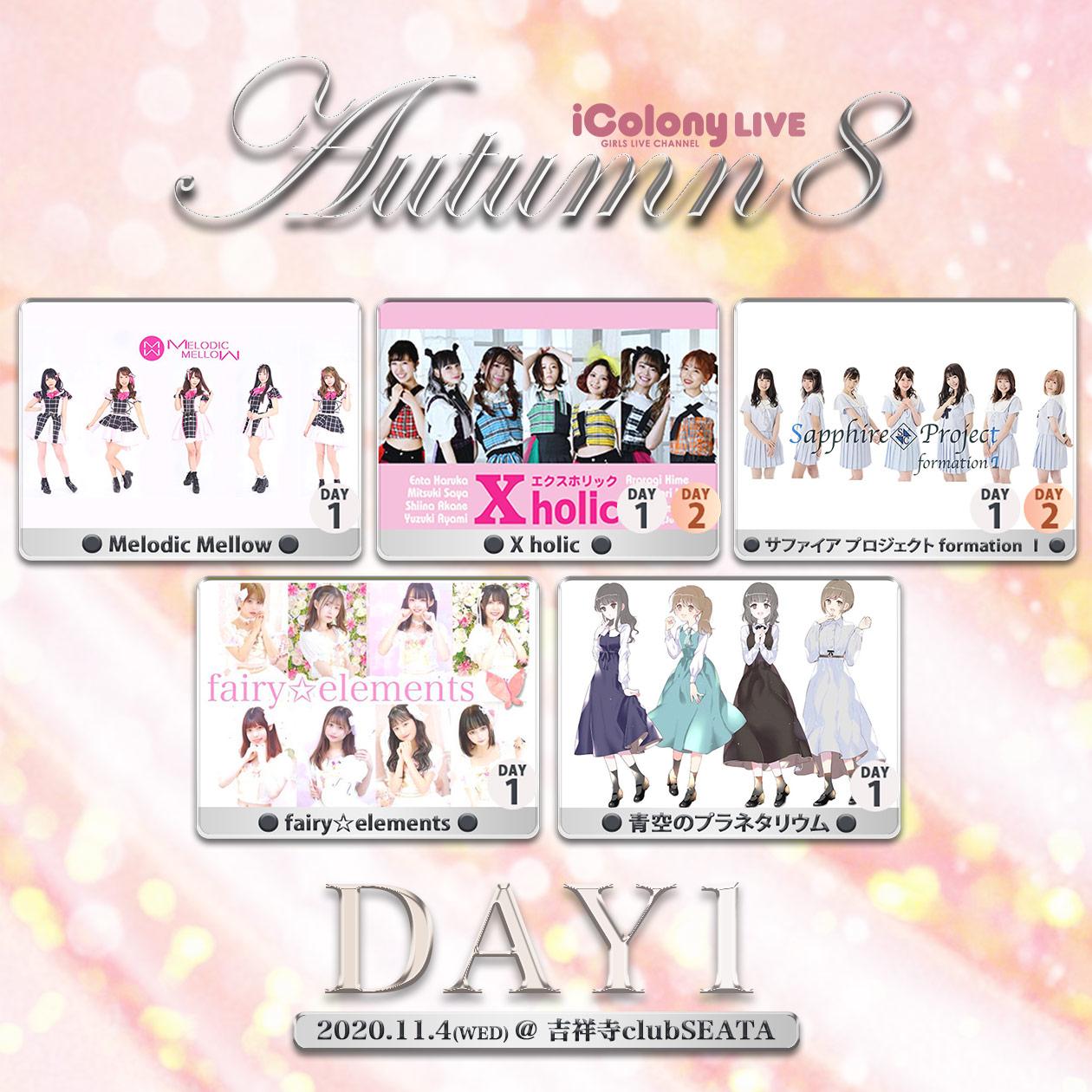 iColony LIVE Autumn8 // DAY1