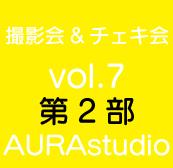 【第2部】2018年12月16日(日)『撮影会&チェキ会vol.7』