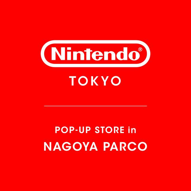 11:00~15:30 Nintendo TOKYO POP-UP STORE in NAGOYA PARCO 入店チケット予約  6月25日(金)