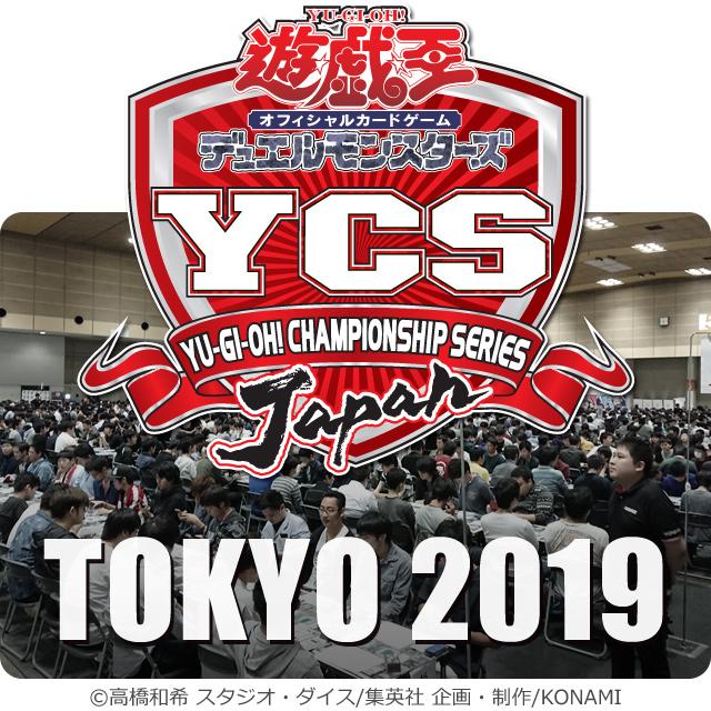 YCSJ TOKYO 2019【遊戯王OCG大型デュエルトーナメント】
