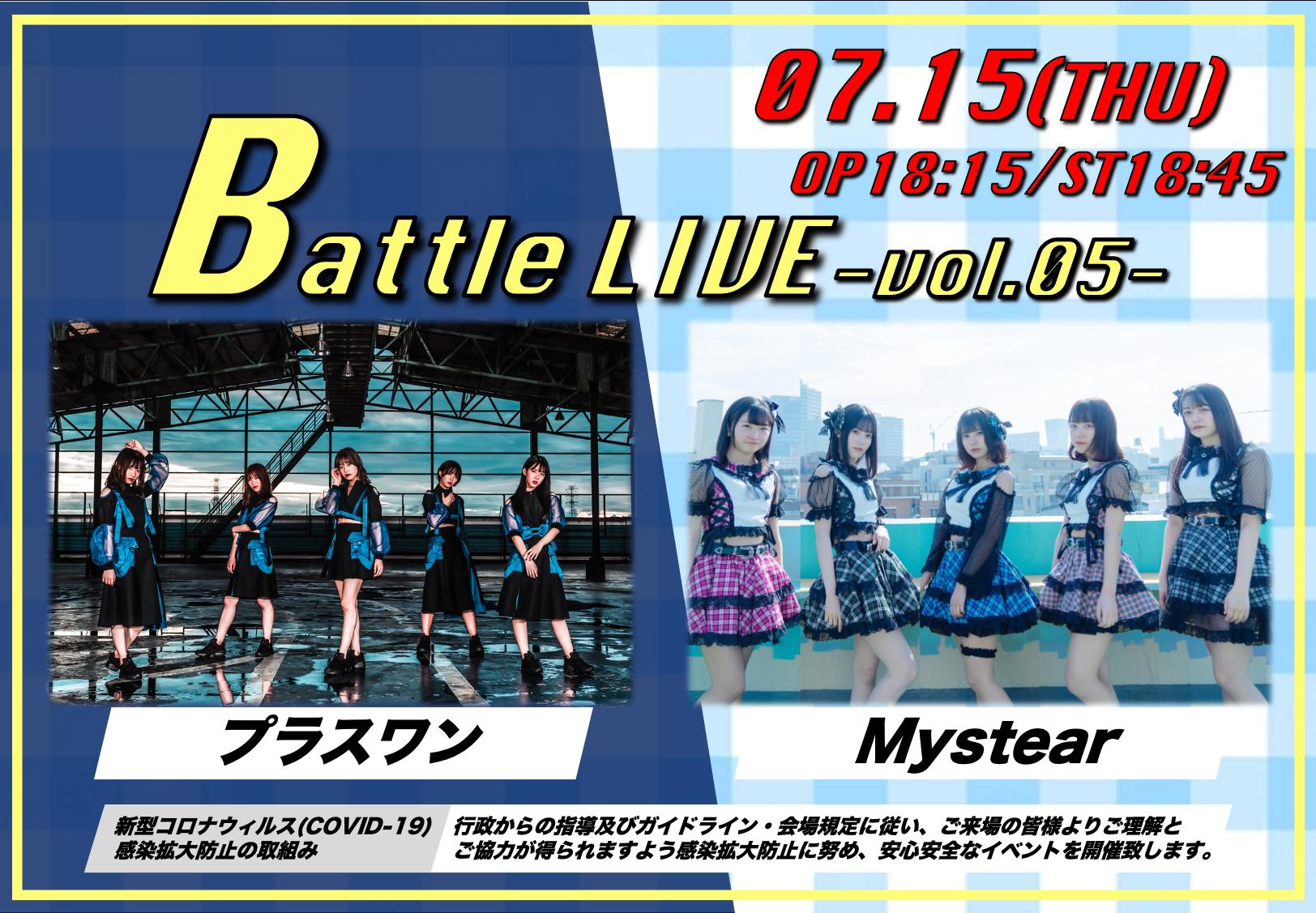 プラスワン -Battle Live Vol.05 -