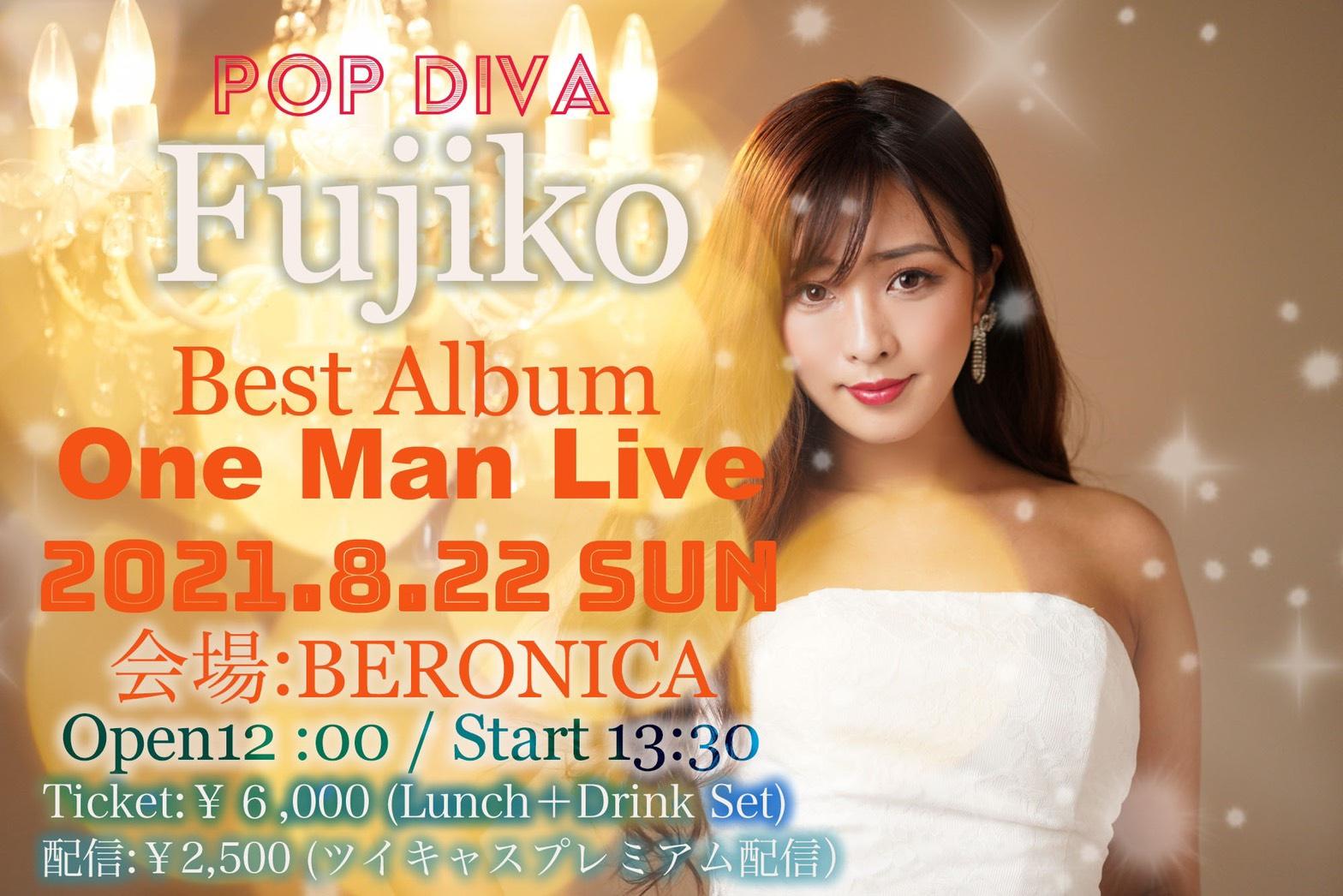 8/22 開催 【POP DIVA Fujiko Best Album One Man Live】