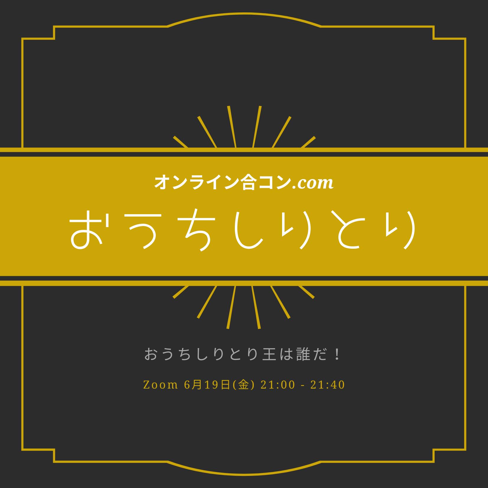 【おうちしりとり】オンライン合コン!おうちにいながら新しい出会い