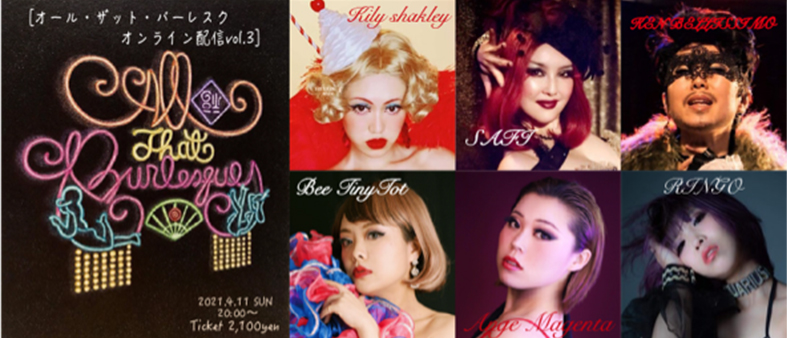 All That Burlesqueオンライン vol.3見逃しチケット