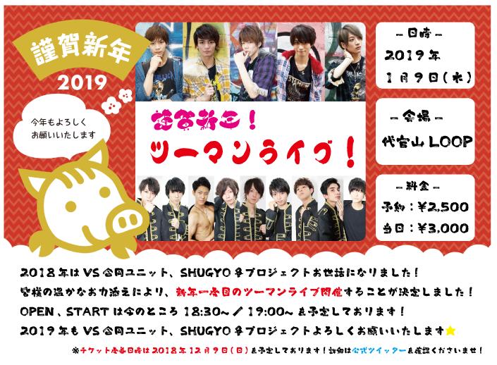 ※予約ページ『VS合同ユニット×SHUGYO争プロジェクトツーマンライブ!』(2019.1.9)