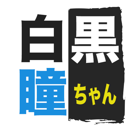 白黒瞳ちゃん はじめてのチャンネル祭り in YOKOHAMA 夜の部