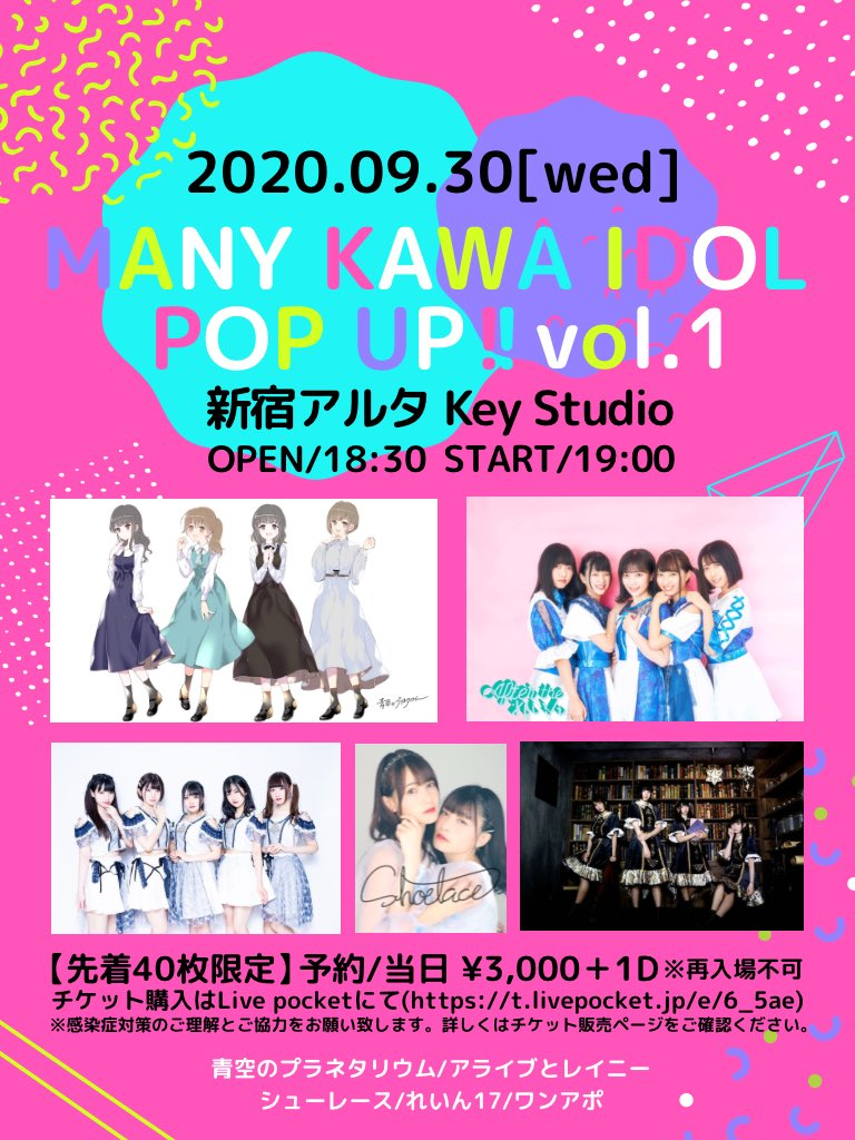 『MANY KAWA IDOL POP UP!! vol.1』