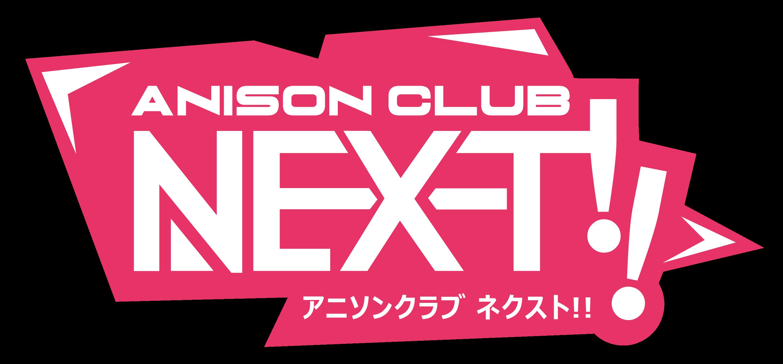 アニソンクラブ×NEXT vol15  各種チケット
