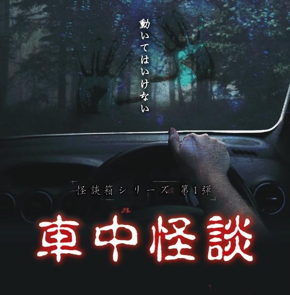 怪談箱シリーズ第1弾「車中怪談」0808-1回目