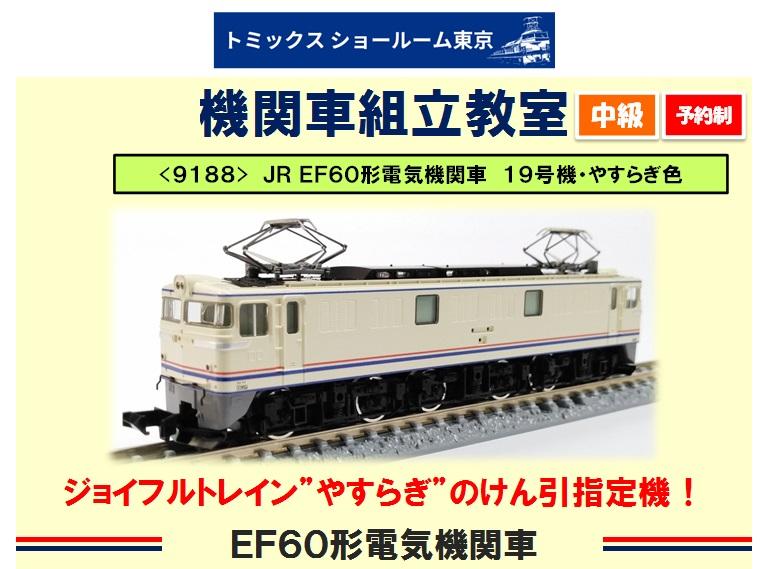 機関車組立教室 ―EF60形電気機関車― 2月22日(土)