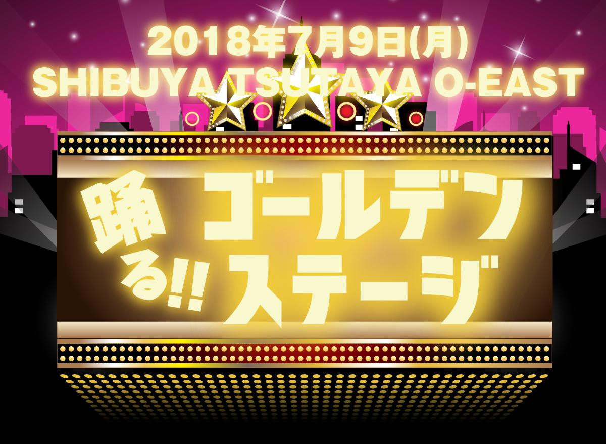 2018年7月9日(月)「第2回 踊る!!ゴールデンステージ」