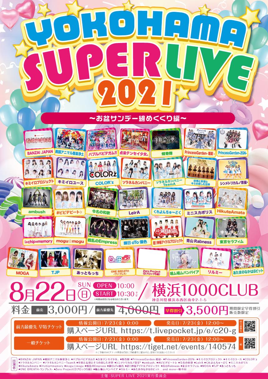 「YOKOHAMA SUPER LIVE 2021」〜お盆サンデー締めくくり編〜