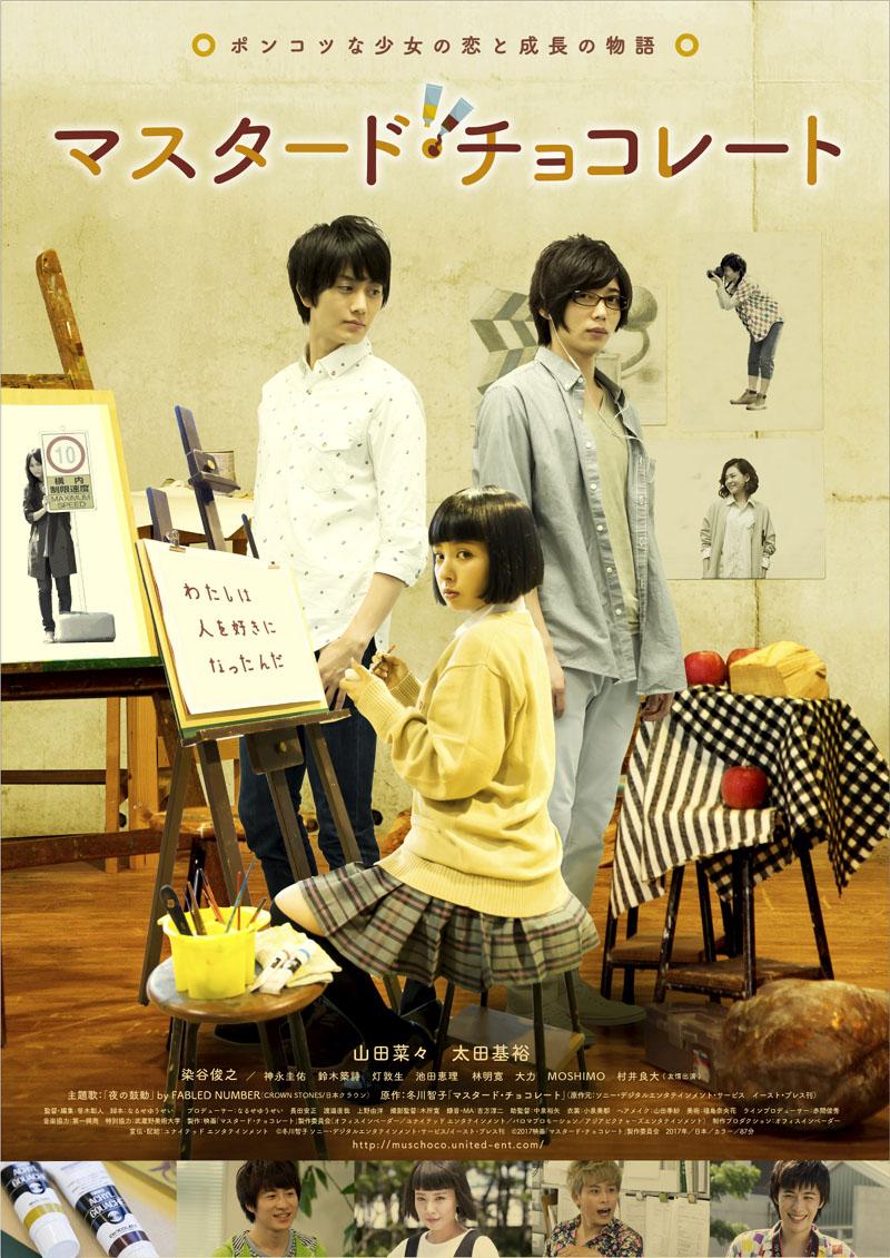 映画「マスタード・チョコレート」DVD発売記念イベント