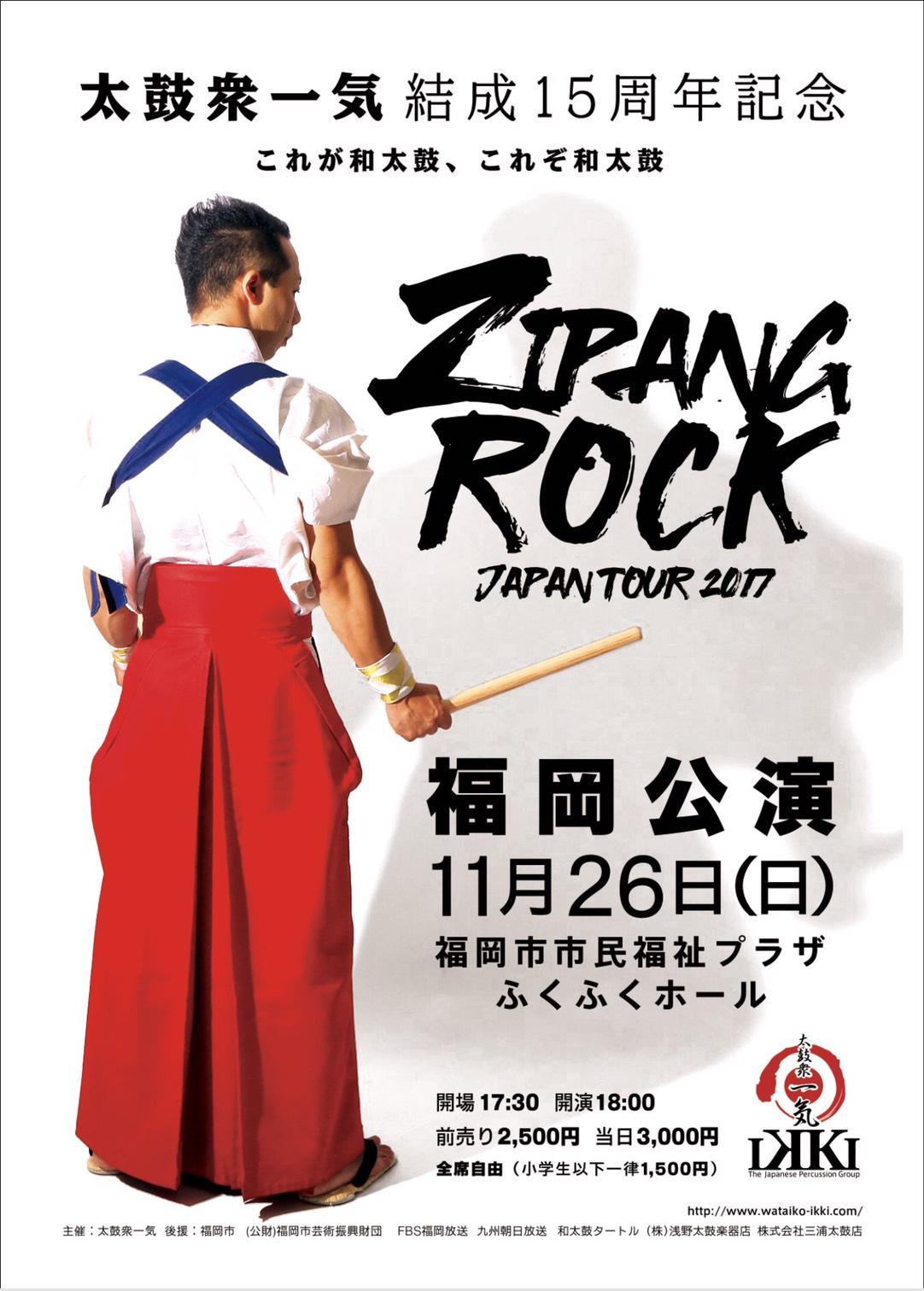 太鼓衆一気結成15周年記念 -ZIPANG ROCK- Japan Tour 2017 福岡公演