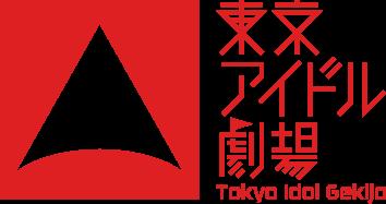 東京アイドル劇場「通し券」 2020年10月24日