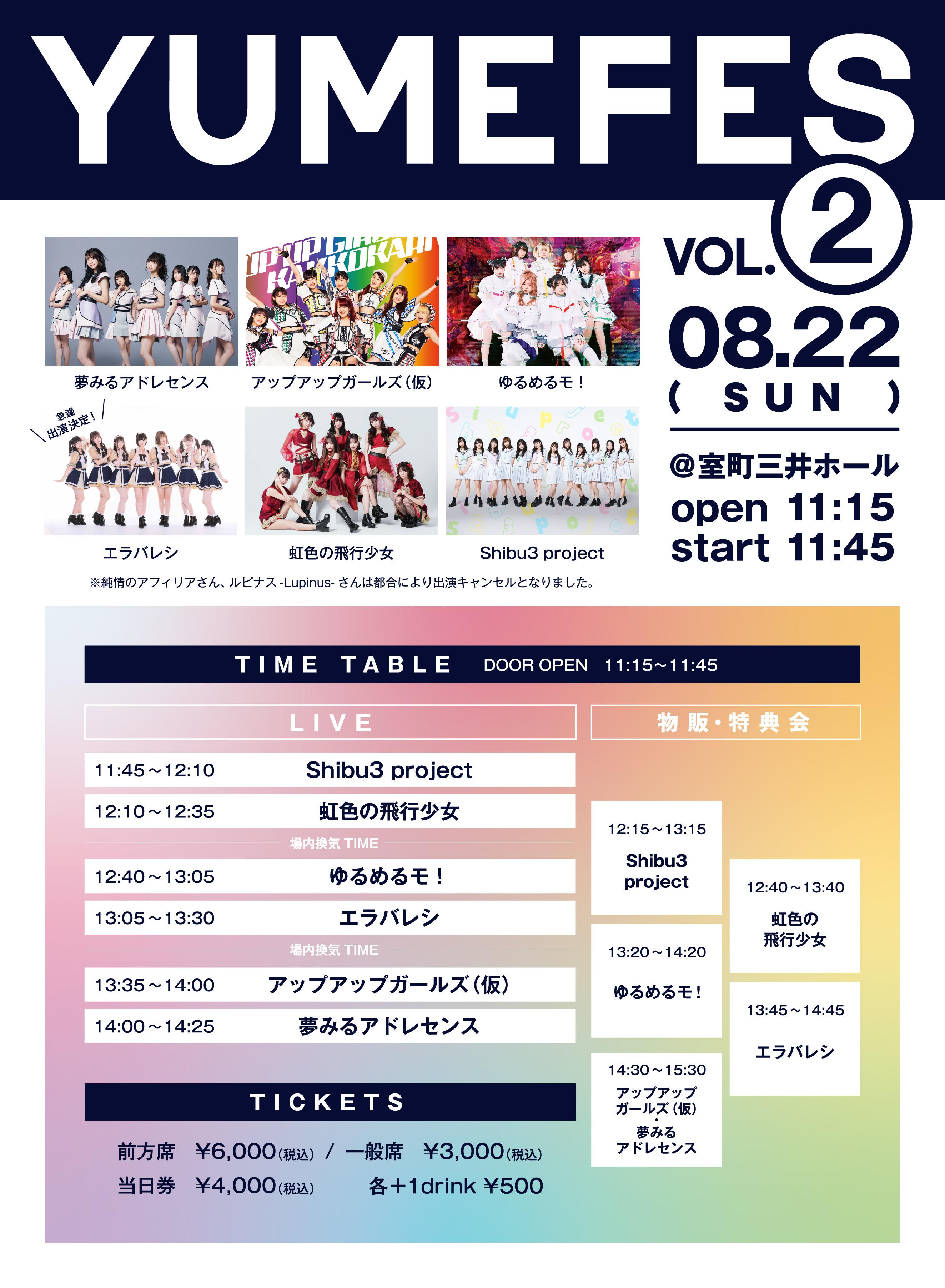 夢アド9周年記念LIVE スペシャル2DAYS-page3 「YUMEFES vol.2」