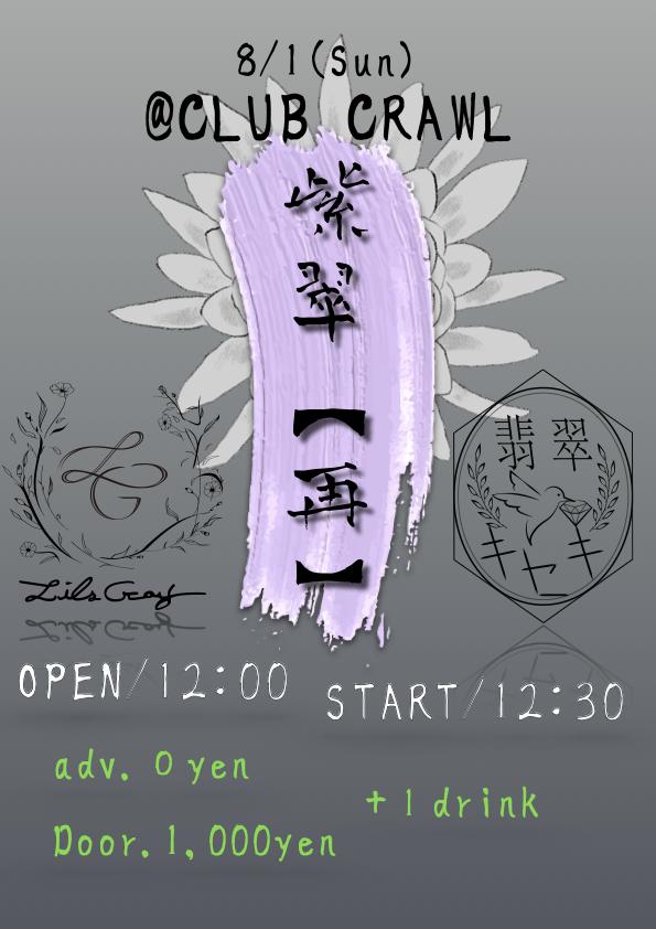 紫翠【再】