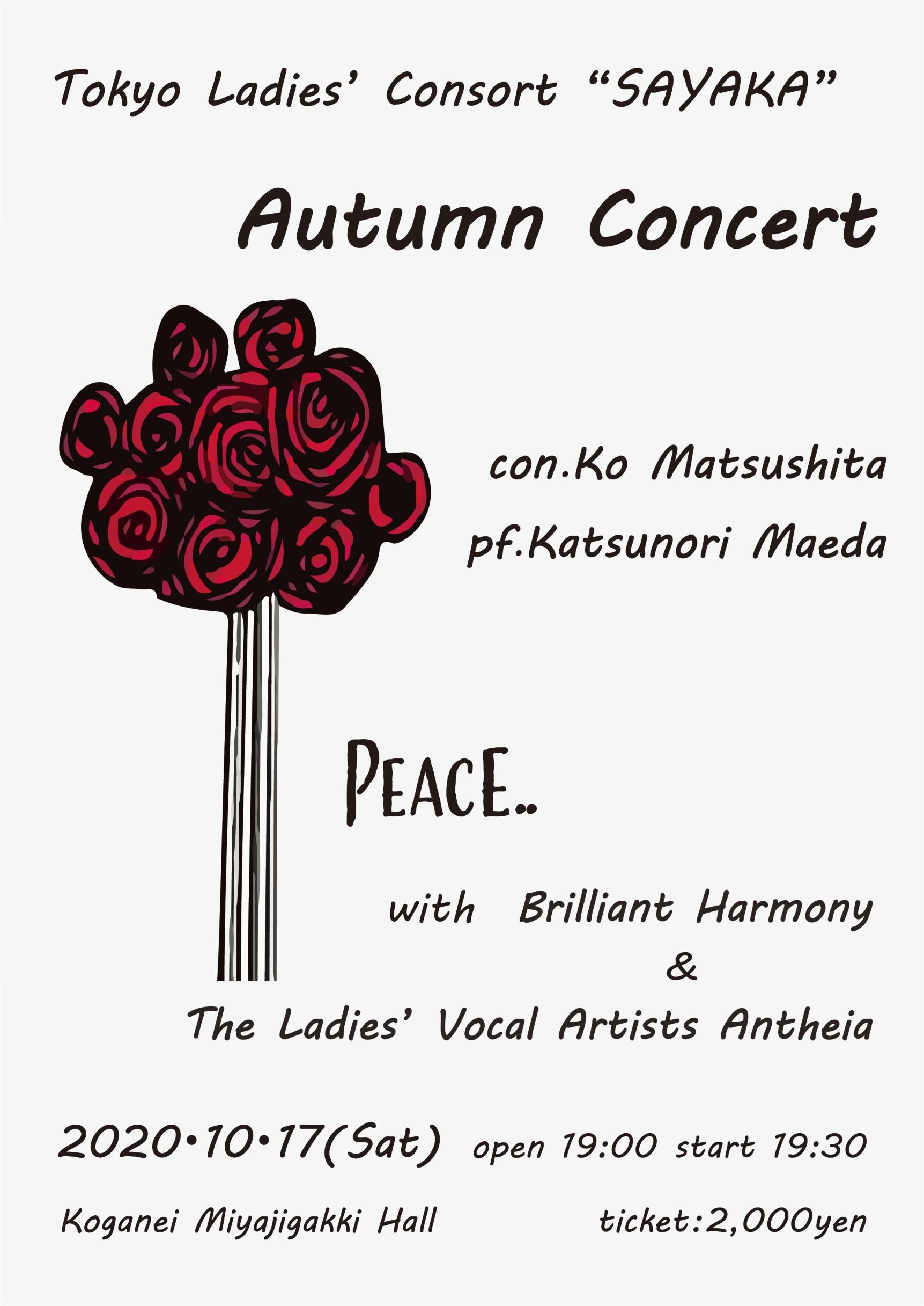 """東京レディースコンソート""""さやか"""" Autumn Concert"""