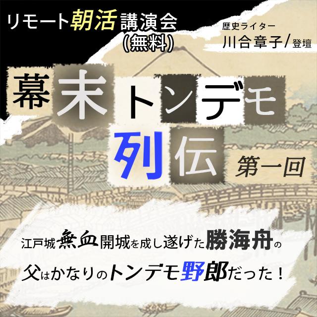 リモート朝活講演会 幕末トンデモ列伝<第一回>