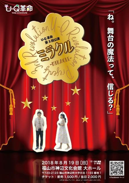 U-Q革命 第3回公演「ミラクル」
