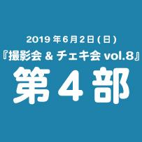 《第4部》2019年6月2日(日)『撮影会&チェキ会vol.8』