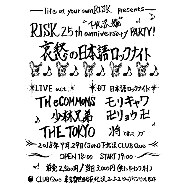 """TH eCOMMONS/少林兄弟/THE TOKYO : """"~RISK 25th ANNIVERSARY PARTY~下北沢編「哀愁の日本語ロックナイト」"""""""