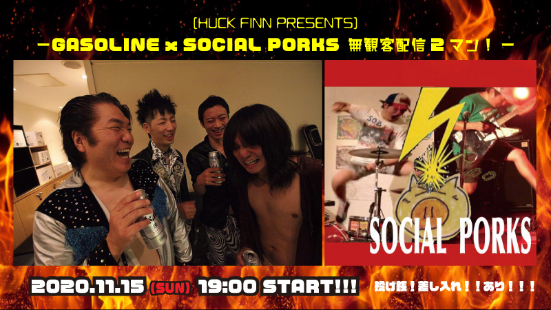 [HUCK FINN PRESENTS] -GASOLINE x SOCIAL PORKS 無観客配信2マン!-