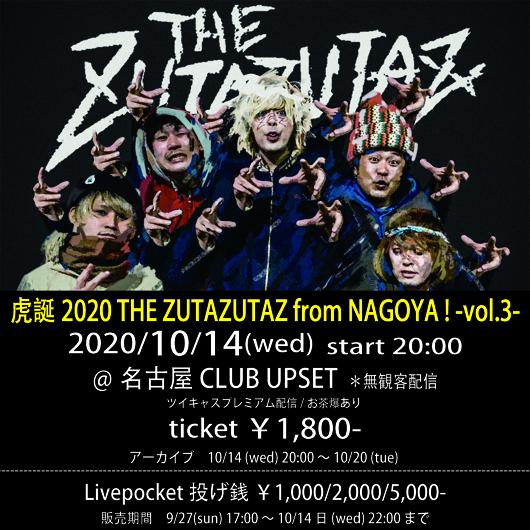 10/14 虎誕2020 THE ZUTAZUTAZ from NAGOYA!!-vol.3-投げ銭
